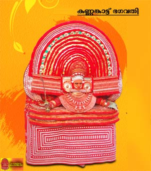 Kannamkattu-Bhagavthi