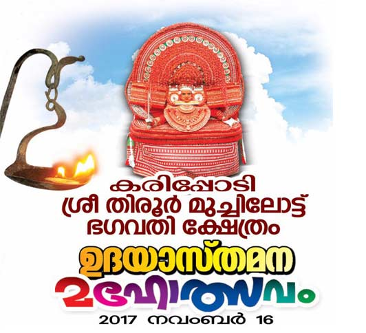 Udayasthamana-Mahothsavam