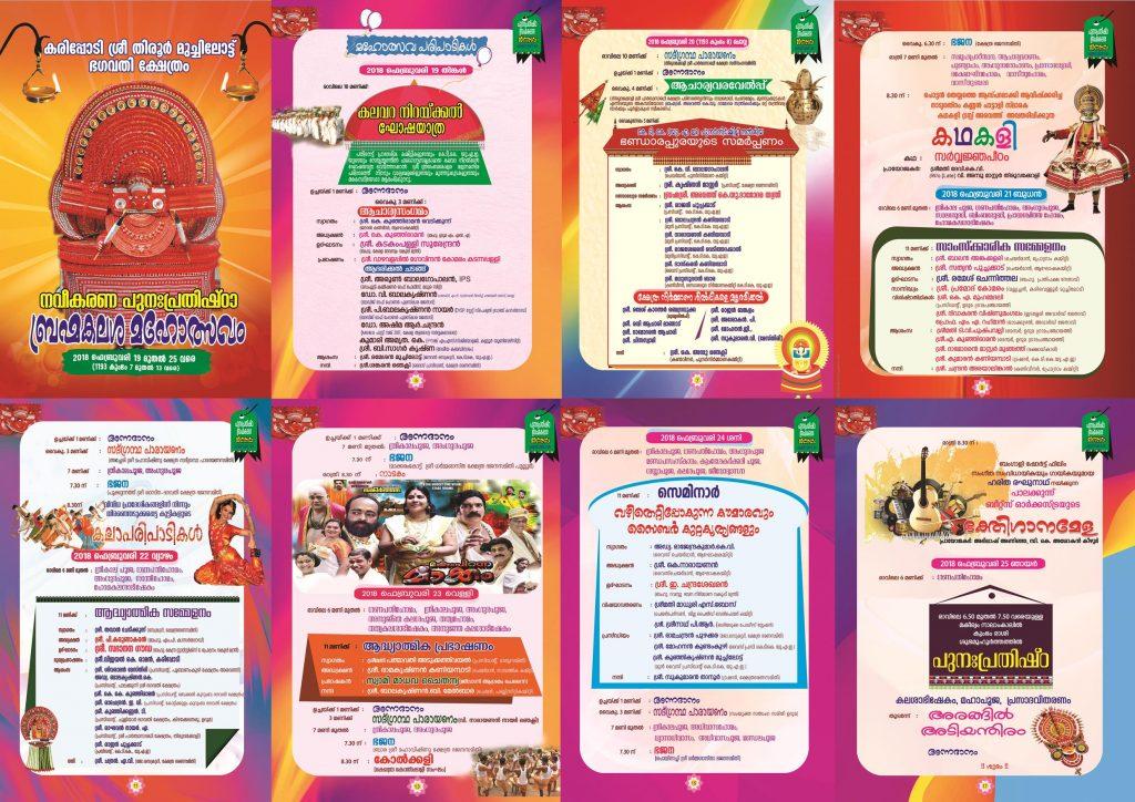 Naveekarana-Punaprathishta-Mahotsavam