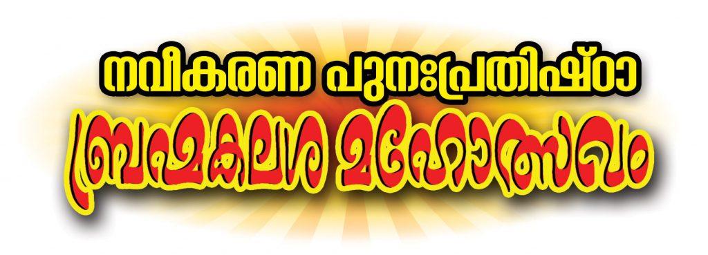 Naveekarana-Punaprathishta-Mahotsavam-banner-large